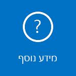 קרא שאלות נפוצות אודות השימוש ב- Outlook עבור iOS ו- Android.