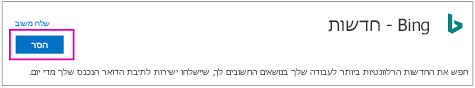 לחצן ' הסר ' במחבר Bing חדשות