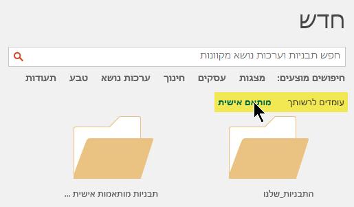 כרטיסיות יופיעו תחת התיבה חיפוש אם מיקומים מותאם אישית הוגדרו לאחסון תבניות