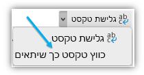 צילום מסך המציג את הכפתור 'כווץ טקסט כך שיתאים' בסרט.