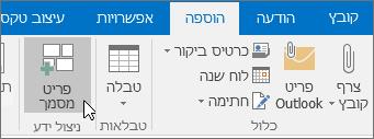 דואר אלקטרוני חדש של Outlook