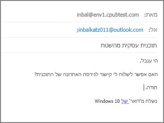 מלא את הנושא ואת גוף הודעת הדואר האלקטרוני, ולחץ על 'שלח'.