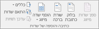 הקבוצה 'כתיבה והוספה של שדות' מאפשרת לך להוסיף שדות למסמך מיזוג.
