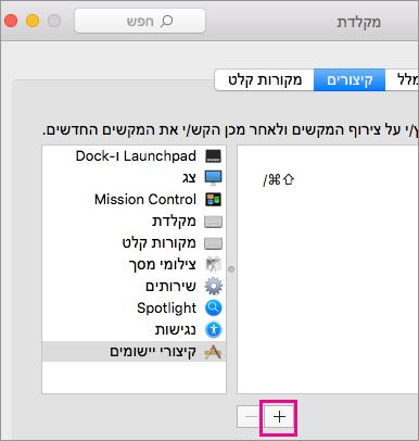 קיצור מקשים מותאם אישית של Office 2016 for Mac
