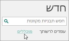 צילום מסך של קטגוריות של תבניות מוכללות ב- Publisher.