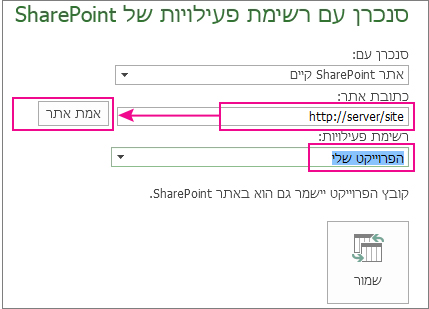 שמירת פרוייקט ב- SharePoint
