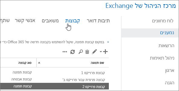 איתור קבוצות במרכז הניהול של Exchange