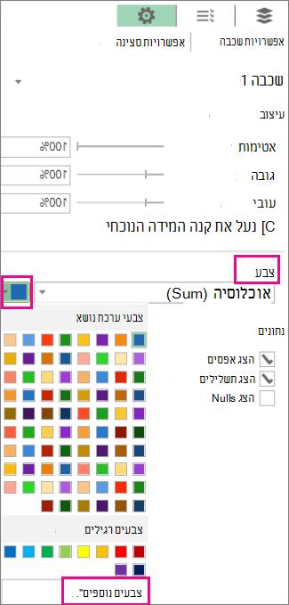 הרשימה הנפתחת 'צבע' בכרטיסיה 'הגדרות אפשרויות שכבה'