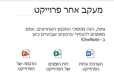 קבצים מוטבעים בעמוד ב- OneNote עבור Windows 10