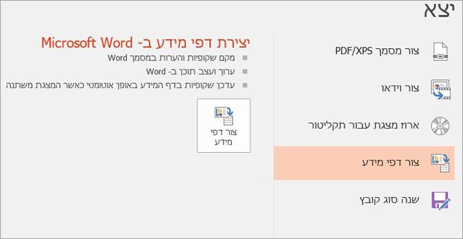 קליפ מסך של ממשק המשתמש של PowerPoint המציג קובץ > Export > צור דפי מידע.