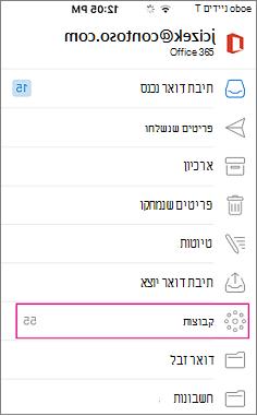 קבוצות הוא צומת ברשימת התיקיות ב- Outlook למכשירים ניידים