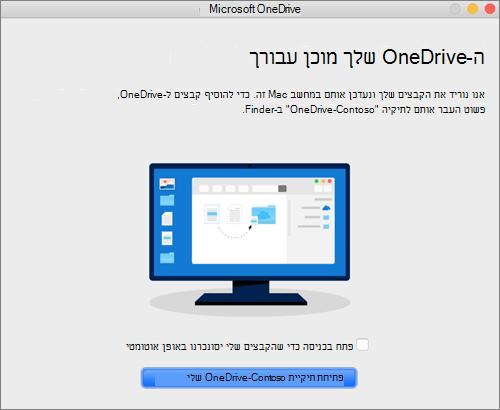 צילום מסך של המסך האחרון באשף 'ברוך הבא אל OneDrive' ב- Mac