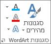הקבוצה 'סגנונות WordArt' מציגה סמלים בלבד