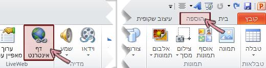 התוספת LiveWeb נמצאה בכרטיסיית 'הוספה' ברצועת הכלים, בקצה השמאלי המרוחק