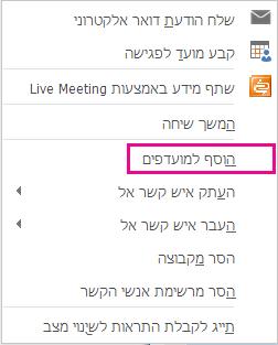 צילום מסך של רשימה נפתחת עם האפשרות המסומנת 'הוסף למועדפים'