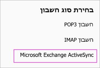 בחר Microsoft Exchange ActiveSync