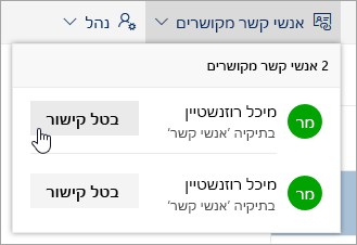צילום מסך של לחצן ' בטל קישור ' בתפריט ' אנשי קשר מקושרים '