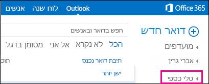 תצוגת תיקיה משותפת ב- Outlook Web App