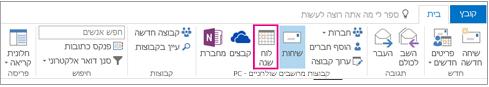 לחצן ' לוח שנה ' ברצועת הכלים של קבוצות ב- Outlook