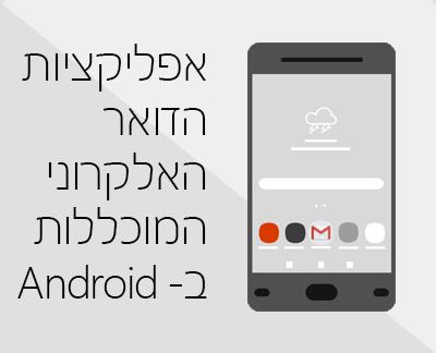 לחץ כדי להגדיר אחת מאפליקציות הדואר האלקטרוני המוכללות ב- Android