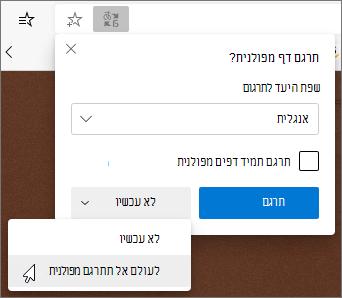 בחר לעולם אל תתרגם