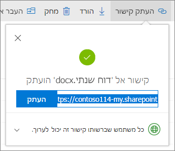 העתק קישור ב- OneDrive for Business