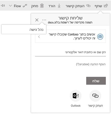 צילום מסך של תיבת הדו-שיח שיתוף עם גישה ניהול קישור מוצגת לאחר לחיצה על שלוש הנקודות.