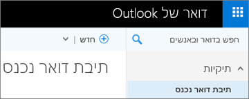 המראה של רצועת הכלים החדשה ב- Outlook.com