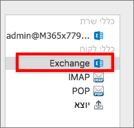 כללי לקוח Exchange