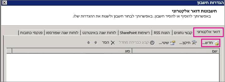 צילום מסך של הכרטיסיה 'דואר אלקטרוני' בתיבת הדו-שיח 'הגדרות חשבון'.
