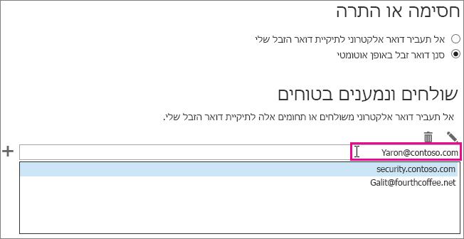 הוספת שולח בטוח ב- Outlook Web App