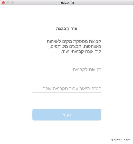 מציג את ממשק המשתמש ליצירת קבוצה ב- Mac