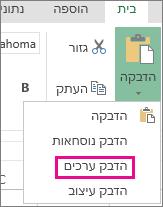 הפקודה 'הדבק' המציגה את האפשרות 'הדבק ערכים' ב- Excel Web App