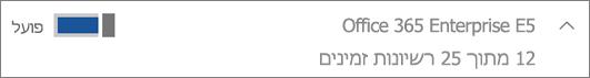מציג רשיון של Office 365 Enterprise E5 עם 12 הרשיונות הזמינים.