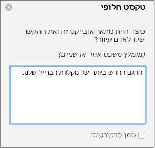חלונית טקסט חלופי ב- Word