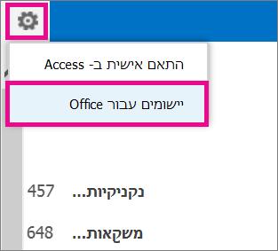 הפקודה 'יישומים עבור Office' בתפריט 'הגדרות'