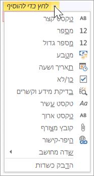 """הוספת עמודת טבלה חדשה, הקלד """"בדיקת מידע וקשר"""""""