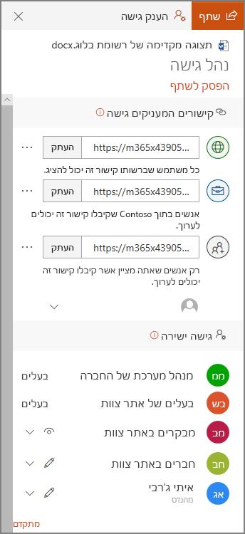 צילום מסך של Access לניהול לוח המציג שיתוף גישה ישירה וקישורים.
