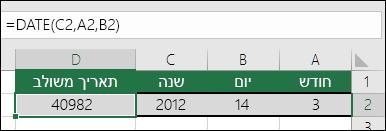 הפונקציה DATE דוגמה 1