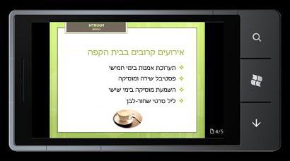 PowerPoint Mobile 2010 עבור Windows Phone 7: עריכה והצגה מהטלפון