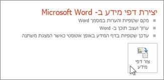 יצירת דפי מידע ב- word