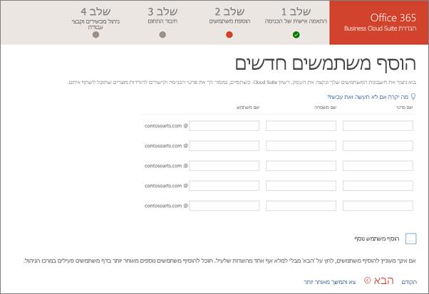 צילום מסך של שני משתמשים חדשים שנוספו באשף ההגדרה