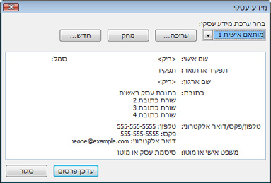 עריכה של ערכת מידע עסקי ב- Publisher 2010