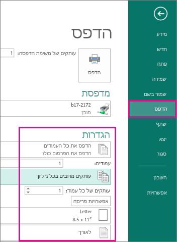 לחץ על 'קובץ', 'הדפסה', כדי להציג הגדרות עבור הדפסה ב- Publisher 2013
