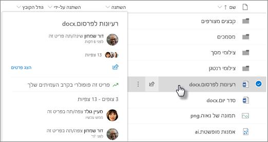 צילום מסך של כרטיס הריחוף של הקובץ שמופיע בעת הצבעה על קובץ ב-OneDrive או ב-SharePoint
