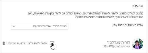 צילום מסך של תיבת הסימון 'אפשר לנציג להציג אירועים פרטיים'.