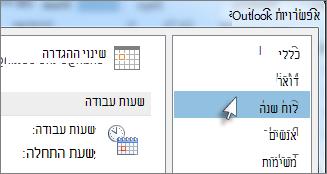 ב'אפשרויות Outlook', לחץ על 'לוח שנה'.
