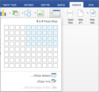 בחר את מספר השורות והעמודות כדי להוסיף טבלה במהירות