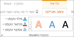 הקבוצה 'סגנונות WordArt'