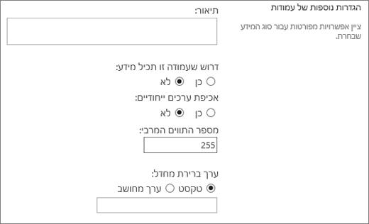 אפשרויות עבור שורה בודדת של עמודת טקסט